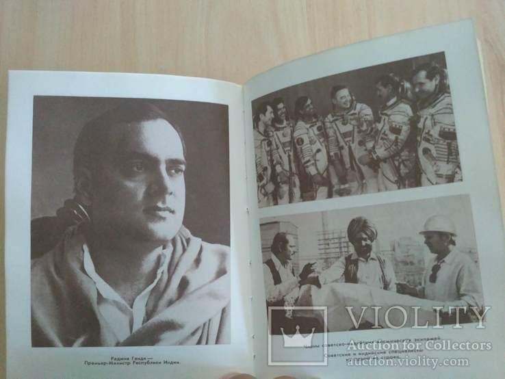 """Митрохин """"Индия вступая в век ХХІ"""" 1987р., фото №8"""