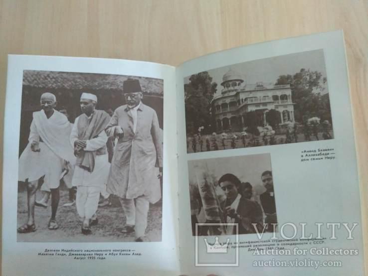 """Митрохин """"Индия вступая в век ХХІ"""" 1987р., фото №9"""