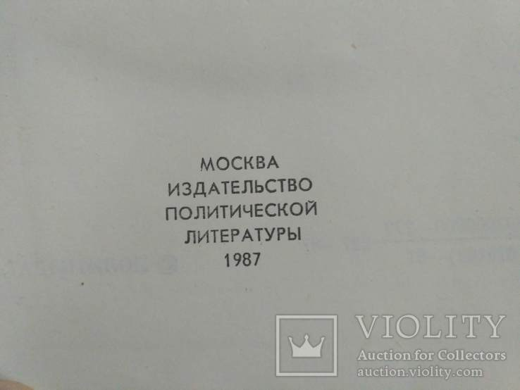 """Митрохин """"Индия вступая в век ХХІ"""" 1987р., фото №11"""