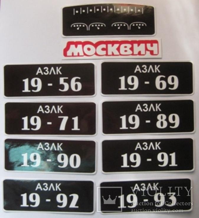 Наклейки, декали на педальную машинку МОСКВИЧ, фото №3