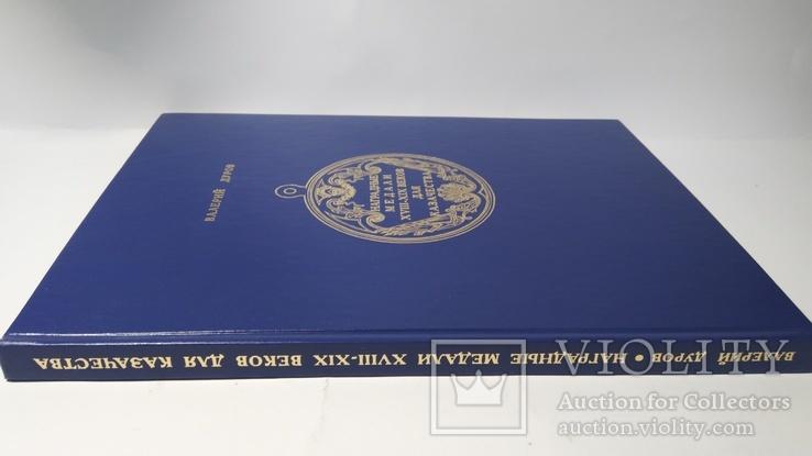 Наградные медали XVIII-XIX веков для казачества, фото №2