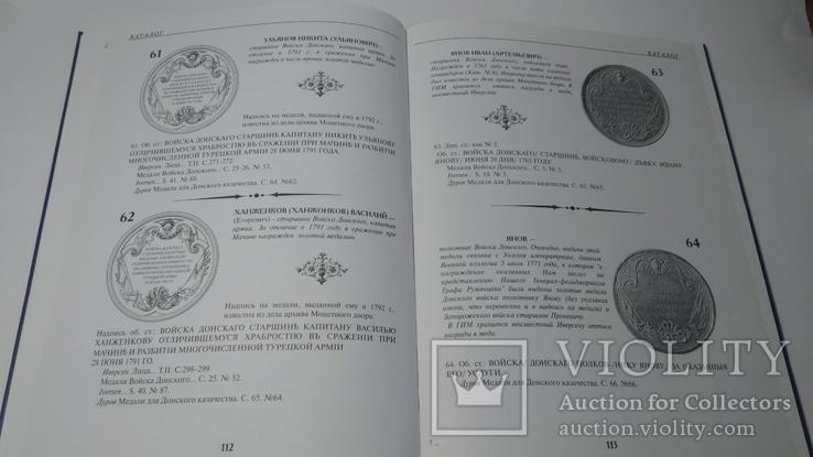 Наградные медали XVIII-XIX веков для казачества, фото №5