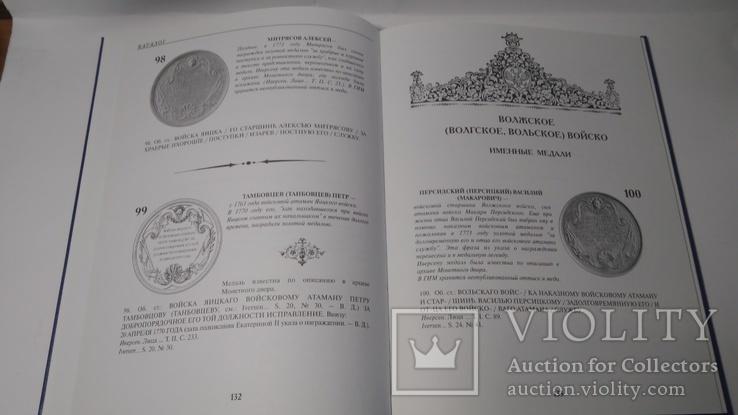Наградные медали XVIII-XIX веков для казачества, фото №7