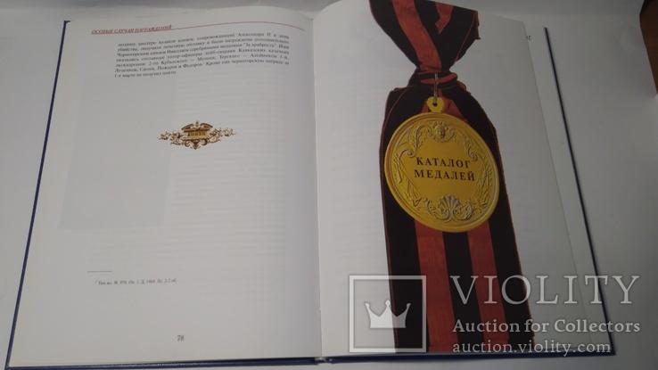 Наградные медали XVIII-XIX веков для казачества, фото №8