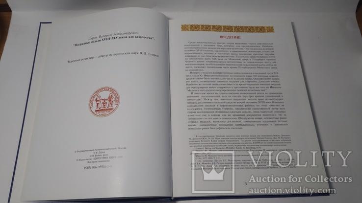 Наградные медали XVIII-XIX веков для казачества, фото №9