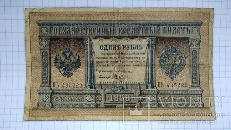 1 рубль 1898 года Плеске Брут, фото №2