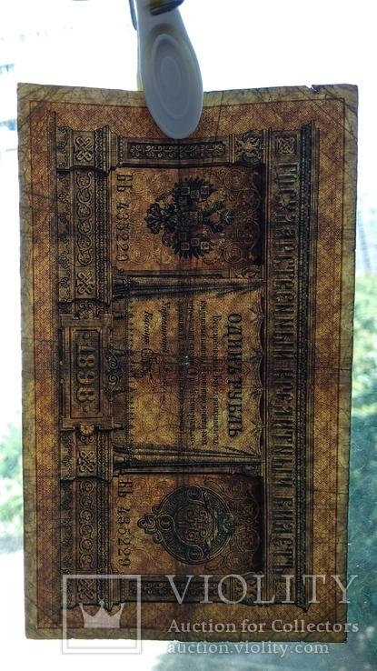 1 рубль 1898 года Плеске Брут, фото №9