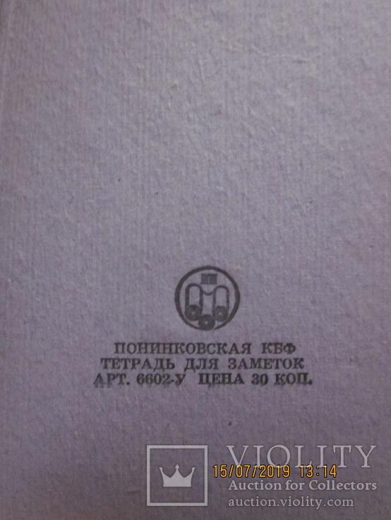 Общие тетради. 12 шт., фото №3