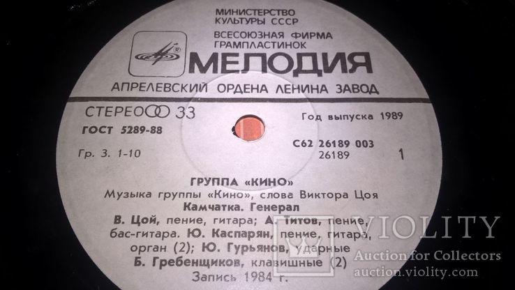 Кино. Виктор Цой (Из Альбома Начальник Камчатки) 1984. (LP). 7. Пластинка. Оригинал., фото №4