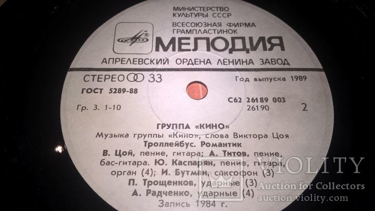 Кино. Виктор Цой (Из Альбома Начальник Камчатки) 1984. (LP). 7. Пластинка. Оригинал., фото №5