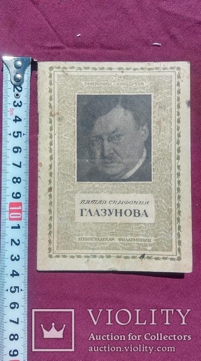 Пятая симфония, 1940г, фото №2
