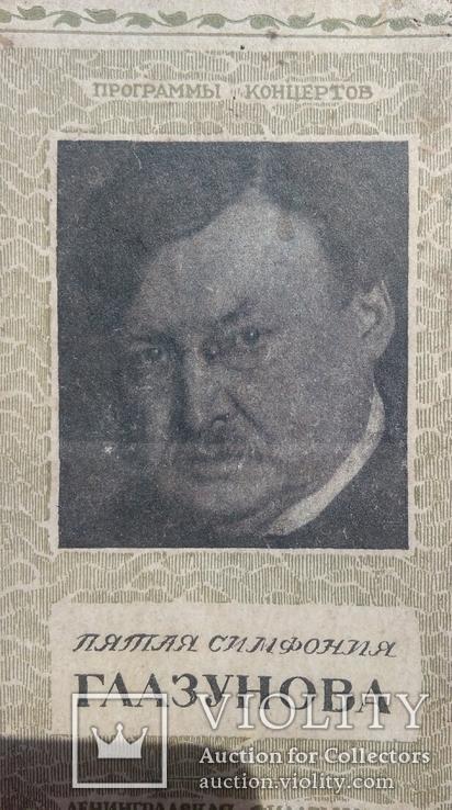 Пятая симфония, 1940г, фото №3