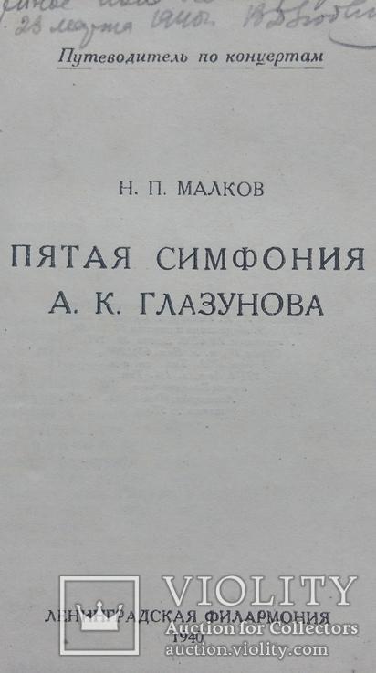 Пятая симфония, 1940г, фото №4