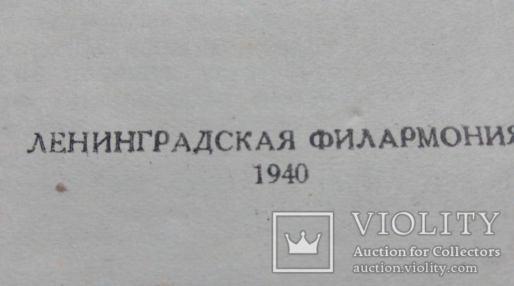 Пятая симфония, 1940г, фото №5
