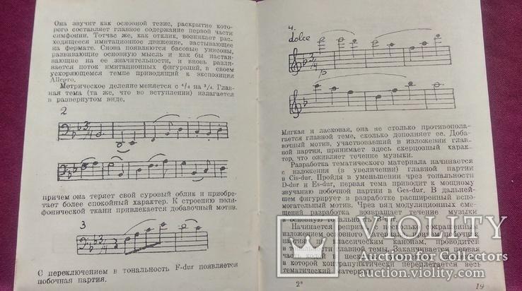 Пятая симфония, 1940г, фото №7