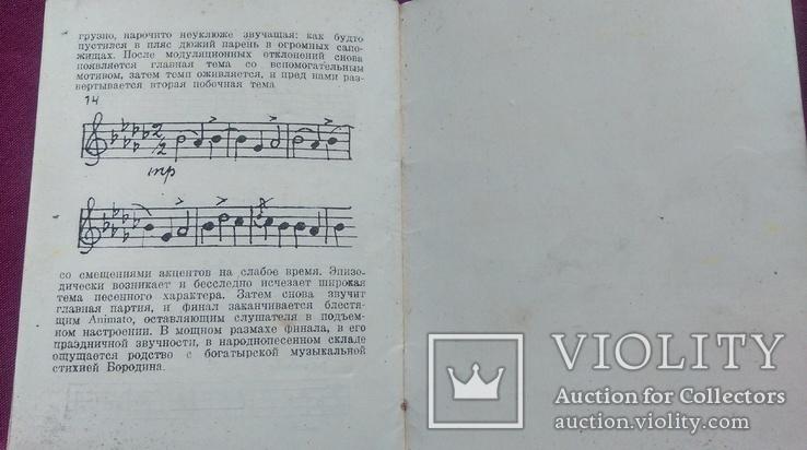Пятая симфония, 1940г, фото №8