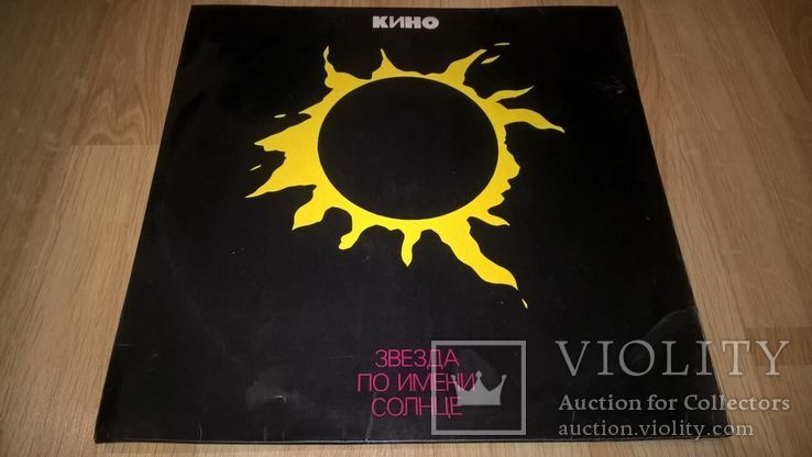 Виктор Цой. Кино (Звезда По Имени Солнце) 1989. Пластинка. Оригинал. Moroz Records 1993, фото №3