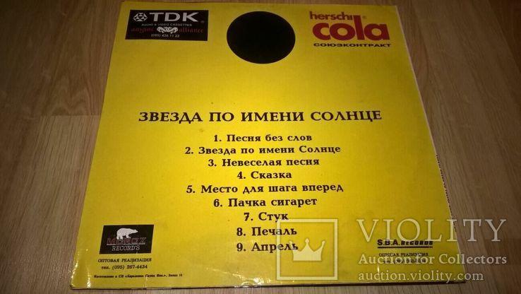 Виктор Цой. Кино (Звезда По Имени Солнце) 1989. Пластинка. Оригинал. Moroz Records 1993, фото №4