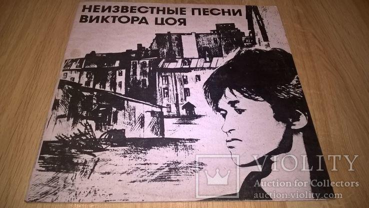 Кино. Виктор Цой (Неизвестные Песни) 1982-84. Пластинка. Оригинал., фото №2