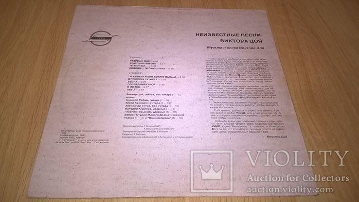 Кино. Виктор Цой (Неизвестные Песни) 1982-84. Пластинка. Оригинал., фото №3