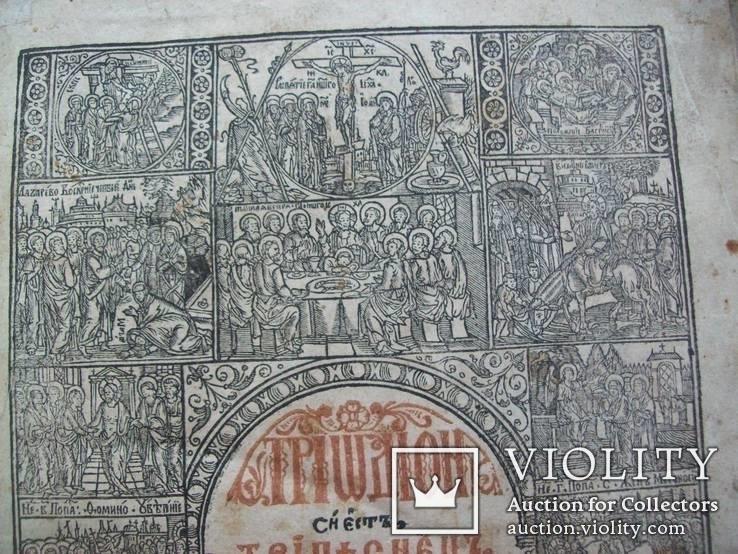 Триодь 1688 г. (Стародрук), фото №3