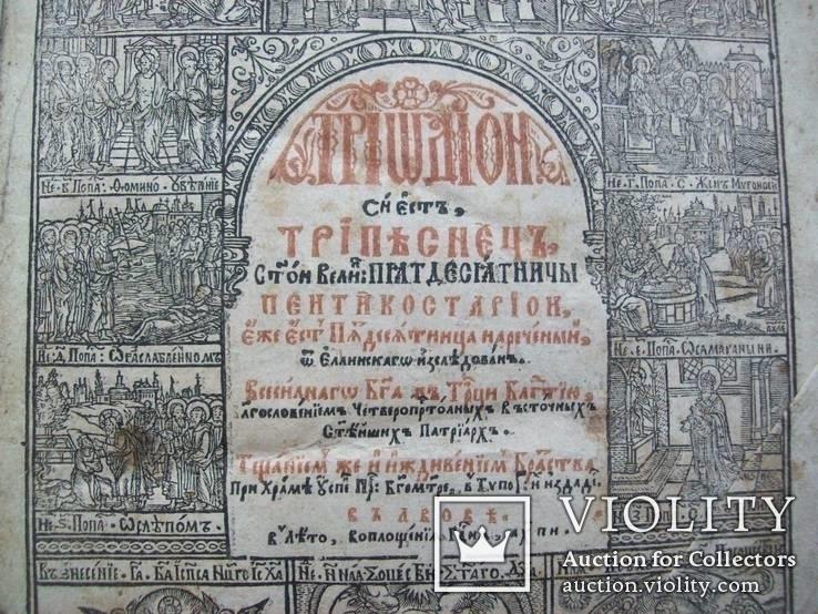 Триодь 1688 г. (Стародрук), фото №4
