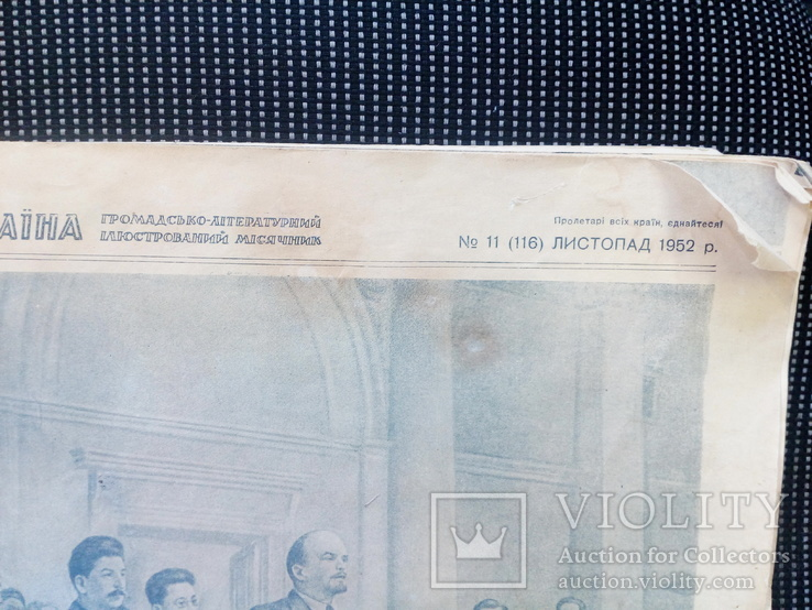 Украина 1952г, фото №13