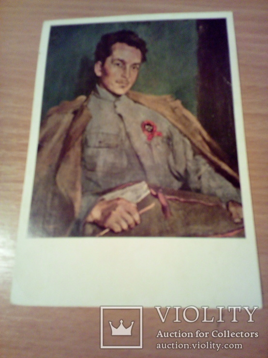 Худ. МилютинПортрет Фурманова, изд, СХ 1971г, фото №2