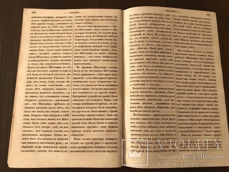 1854 Детские сказки Непонятная робость Шекспир, фото №8