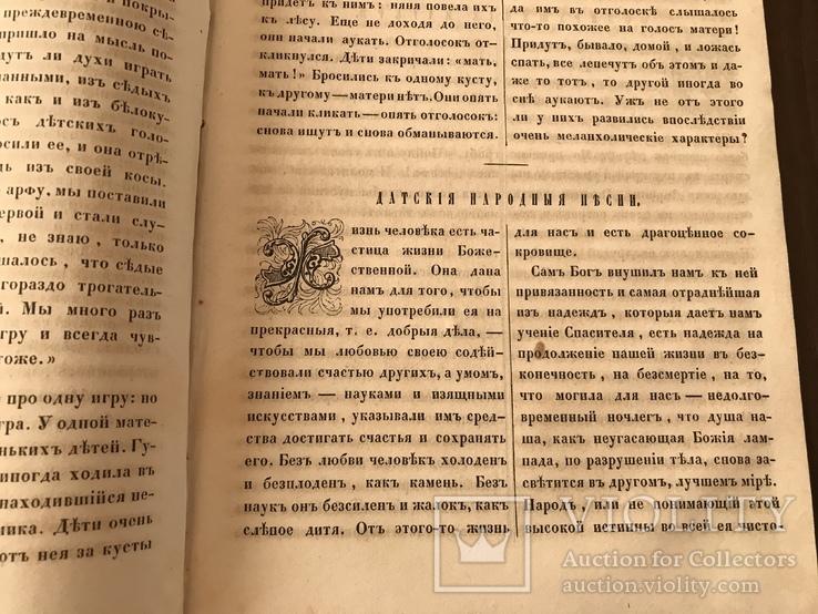 1854 Оригинальные Детские игры, Датские народные песни, фото №4