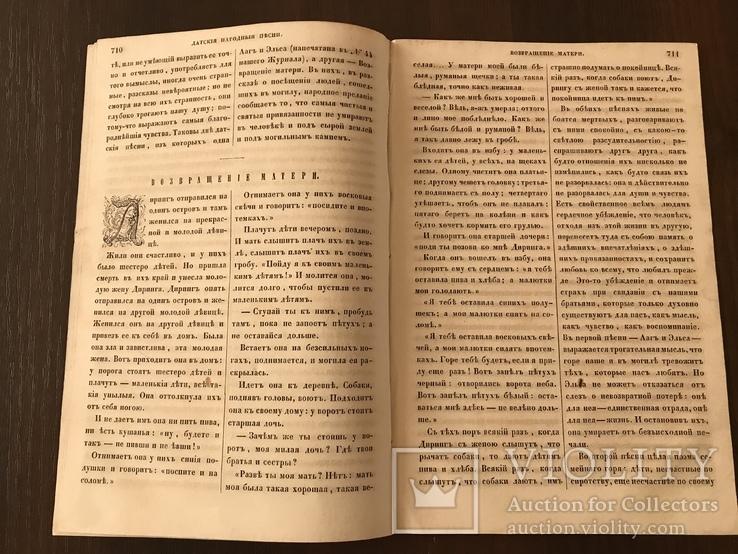 1854 Оригинальные Детские игры, Датские народные песни, фото №5