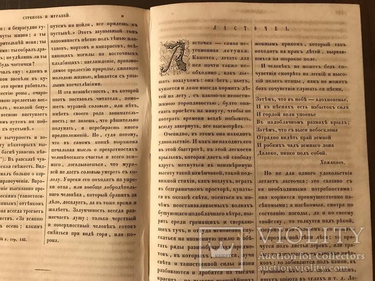 1854 Оригинальные Детские игры, Датские народные песни, фото №7