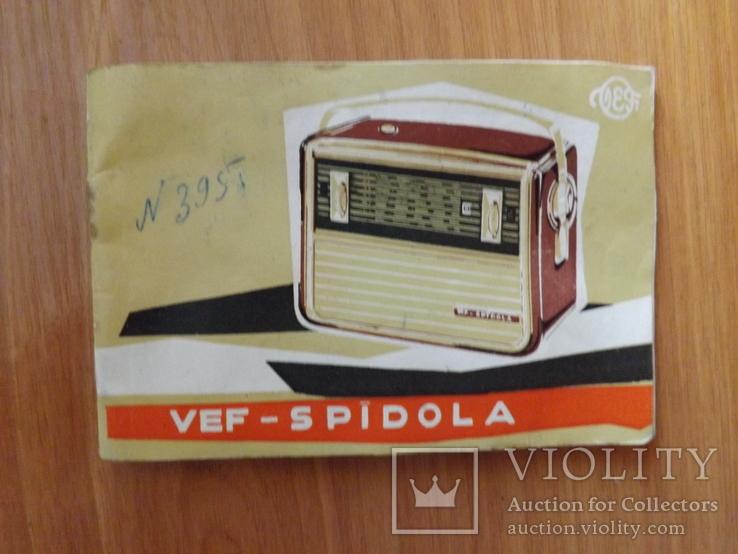Руководство по эксплатации - Spidola, фото №2