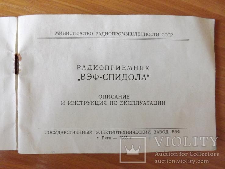 Руководство по эксплатации - Spidola, фото №4