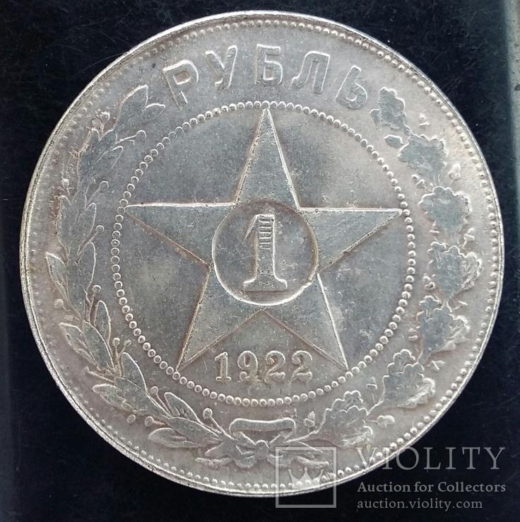 1 рубль 1922. Копия