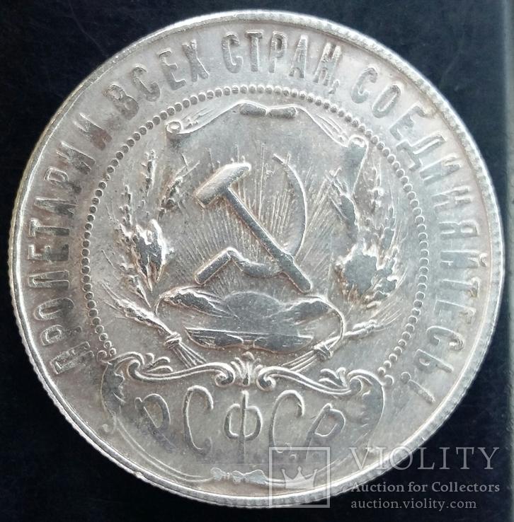 1 рубль 1922. Копия, фото №3