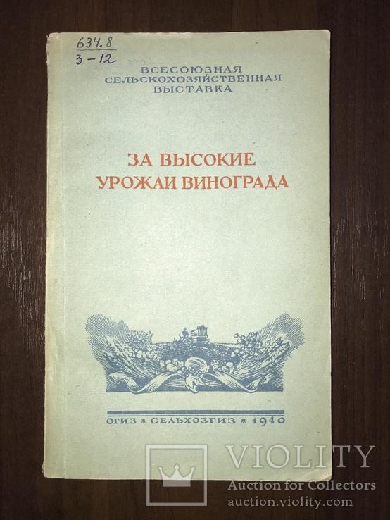 1940 За высокие урожаи Винограда, фото №3