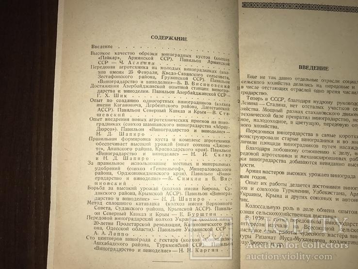 1940 За высокие урожаи Винограда, фото №4