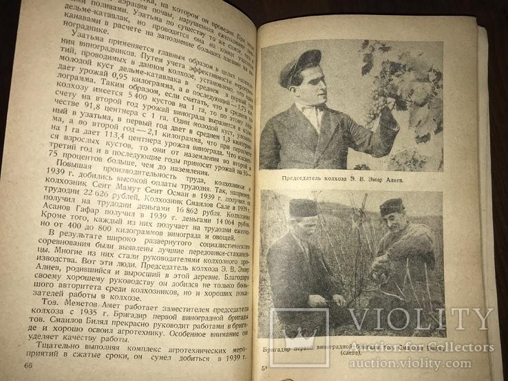1940 За высокие урожаи Винограда, фото №8