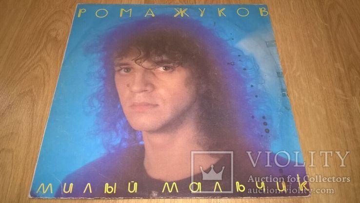 Рома Жуков и Маршал (Милый Мальчик) 1991. (LP). 12. Vinyl. Пластинка. Russia, фото №2
