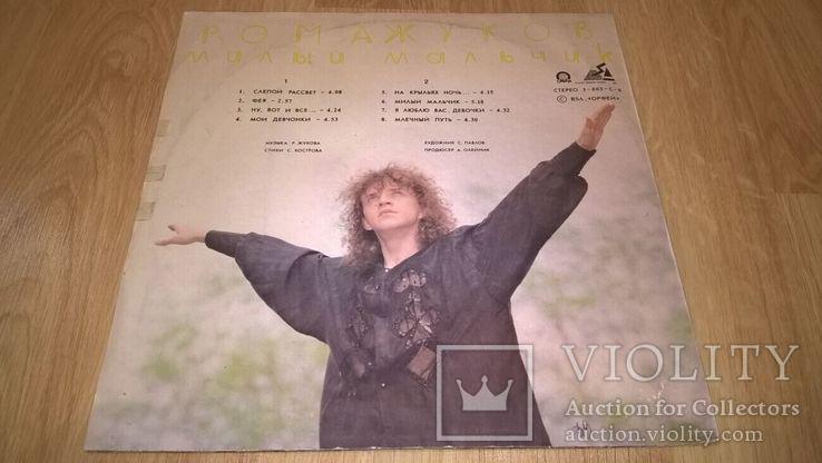 Рома Жуков и Маршал (Милый Мальчик) 1991. (LP). 12. Vinyl. Пластинка. Russia, фото №3