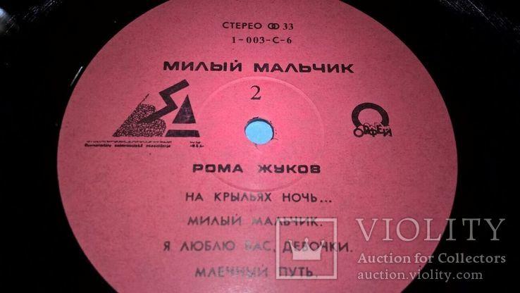 Рома Жуков и Маршал (Милый Мальчик) 1991. (LP). 12. Vinyl. Пластинка. Russia, фото №4