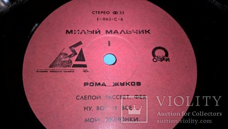 Рома Жуков и Маршал (Милый Мальчик) 1991. (LP). 12. Vinyl. Пластинка. Russia, фото №5