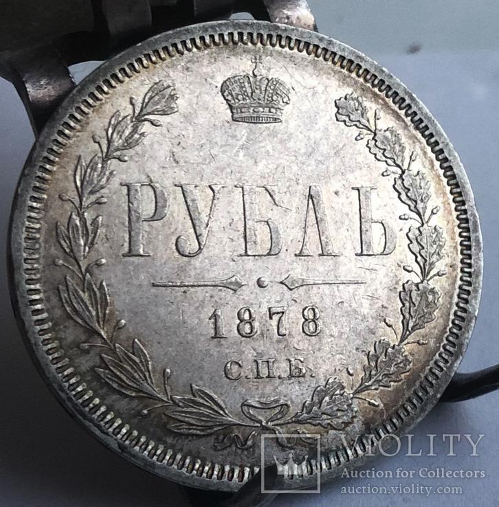 Рубль 1878 года.