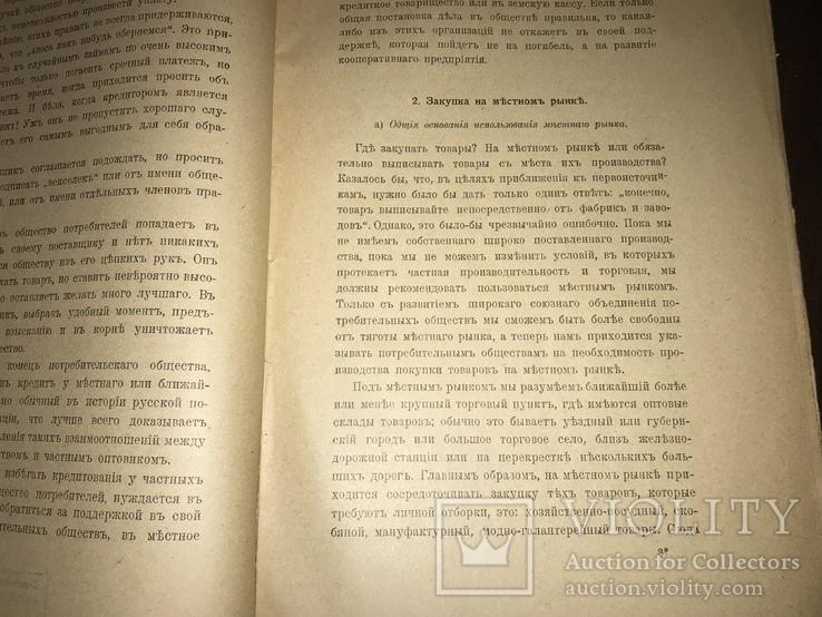 1917 Торговля в потребительских обществах, фото №6