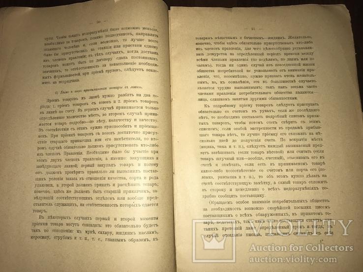 1917 Торговля в потребительских обществах, фото №7