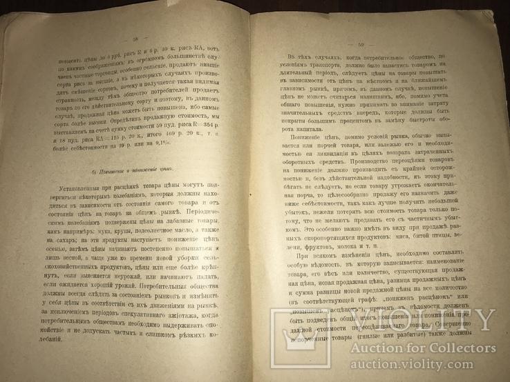 1917 Торговля в потребительских обществах, фото №8