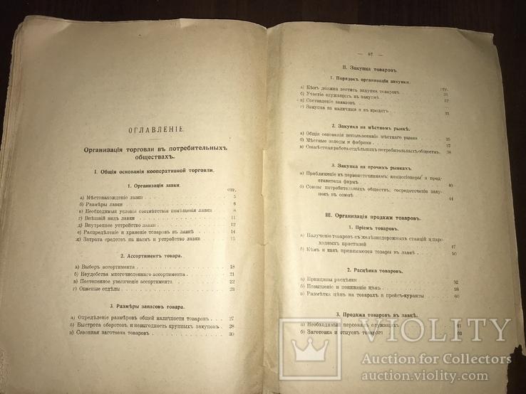 1917 Торговля в потребительских обществах, фото №10