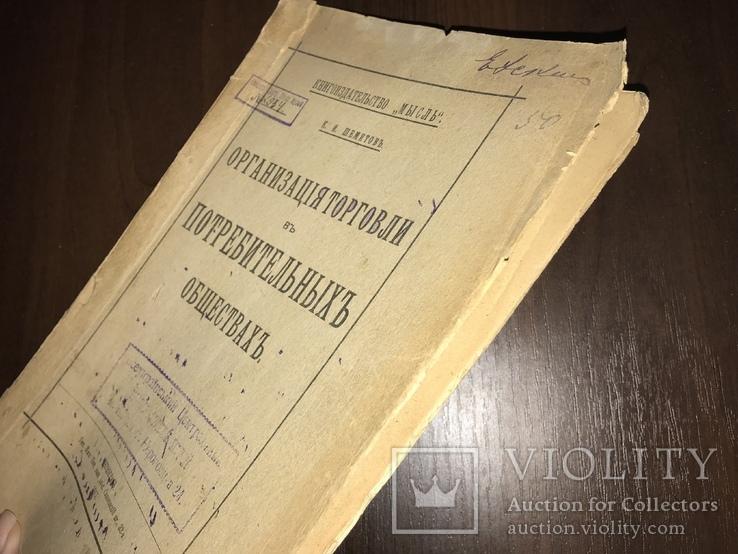 1917 Торговля в потребительских обществах, фото №12