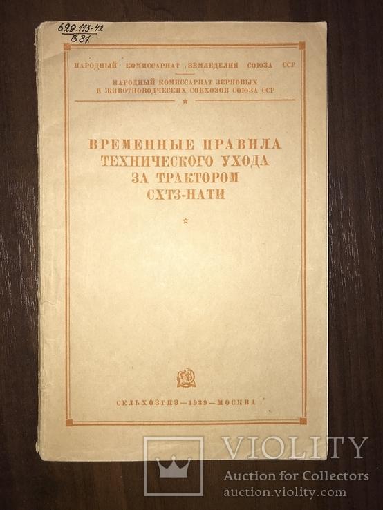 1939 Правила ухода за Трактором СХТЗ-Нати, фото №3
